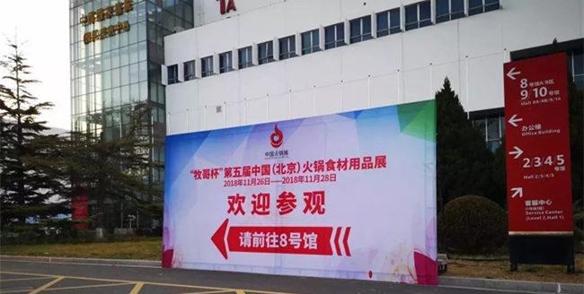 """牧哥杯""""第五届中国火锅食材用品展-8号馆进口"""