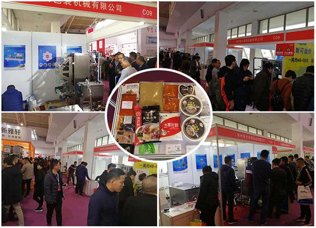 第五届北京火锅食材展-星火包装机展位现场