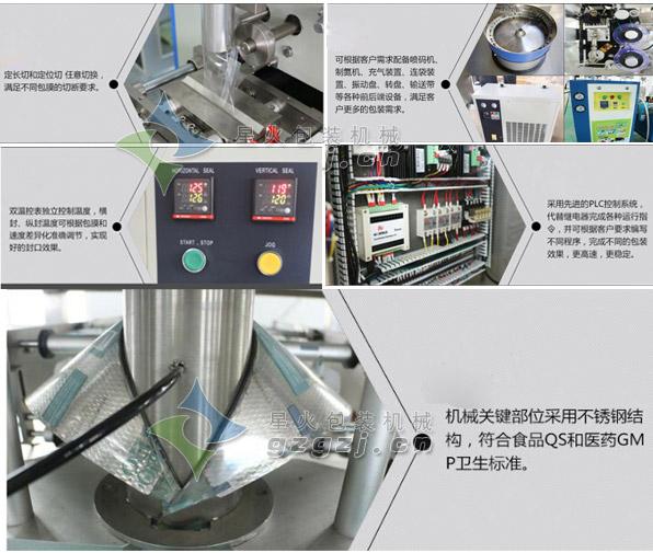 活性炭包装机细节